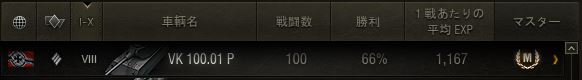 VK100P_100btl