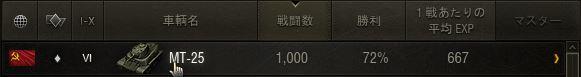 MT-25_1000btl_a