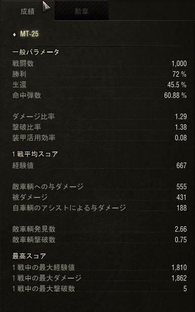 MT_25_1000btl_b