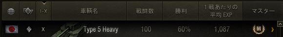 Type5_100btl_1