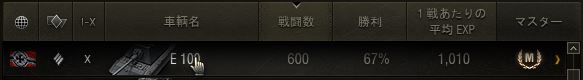 E100_600batls_1JPG