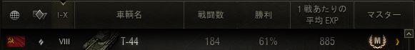 T-44_btlcount