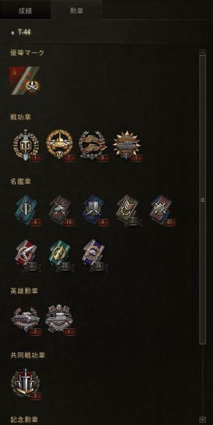 T-44_cunsyou