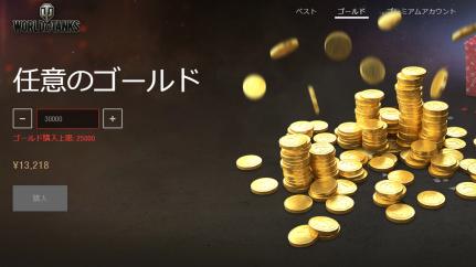 Opera スナップショット_2017-12-25_001605_asia.wargaming.net