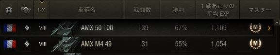 AMX50100_battle