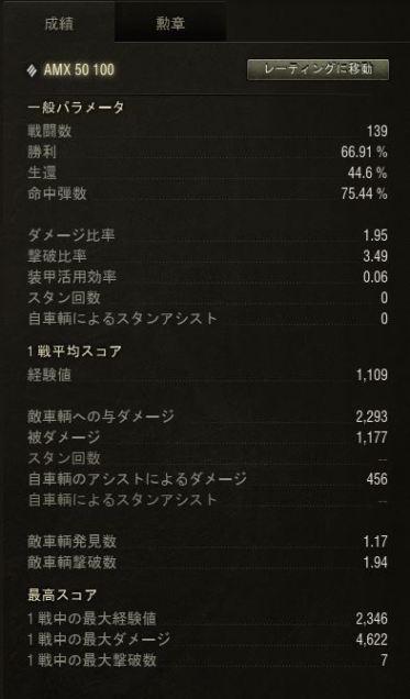 AMX50100_senseki